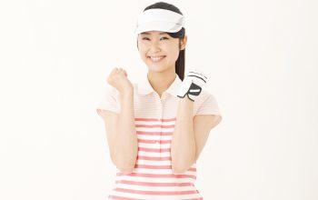 女性のゴルフデビューに必要な持ち物