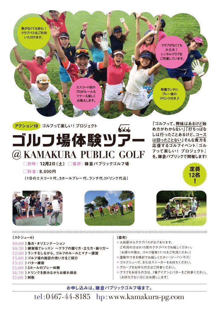 ゴルフって楽しいプロジェクト