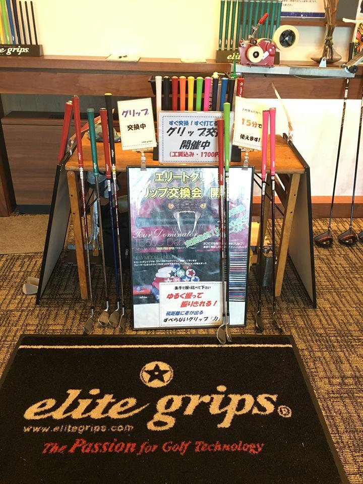 elite-grips3