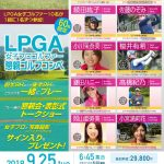 「LPGA女子プロゴルファー親睦ゴルフコンペ」開催!