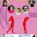 「女子プロゴルファーとレッスンラウンド会」12/26(水)開催!