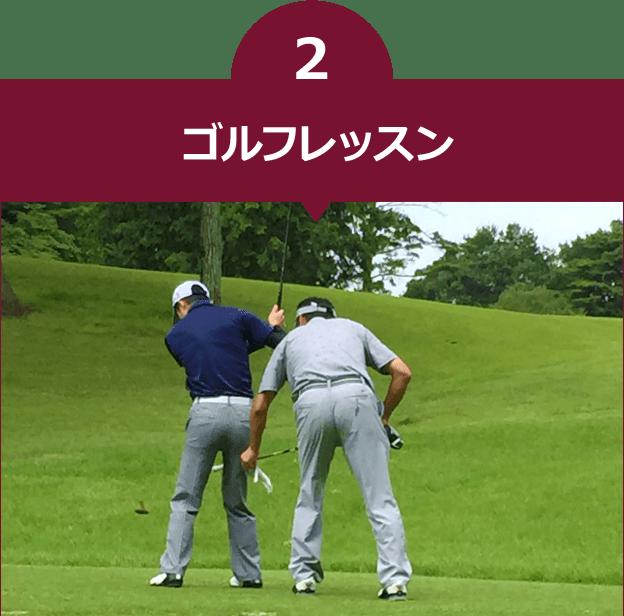 2 ゴルフレッスン