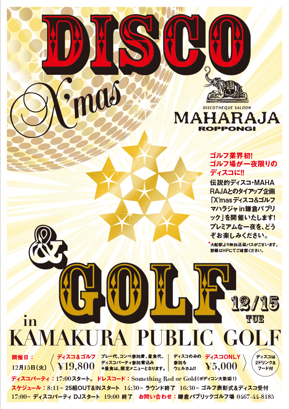 golf&disco_0927_a4