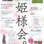 18Hラウンド実施!女子会ゴルフイベント「姫様会。」