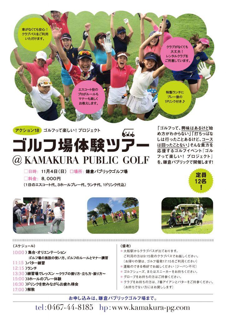 ゴルフ場体験ツアー 20181104