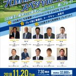 あの横浜のプロ野球チームOB選手と一緒にゴルフをするチャンス!