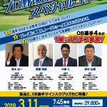あの横浜のプロ野球チームOB選手と一緒にゴルフが出来るチャンスが再び!