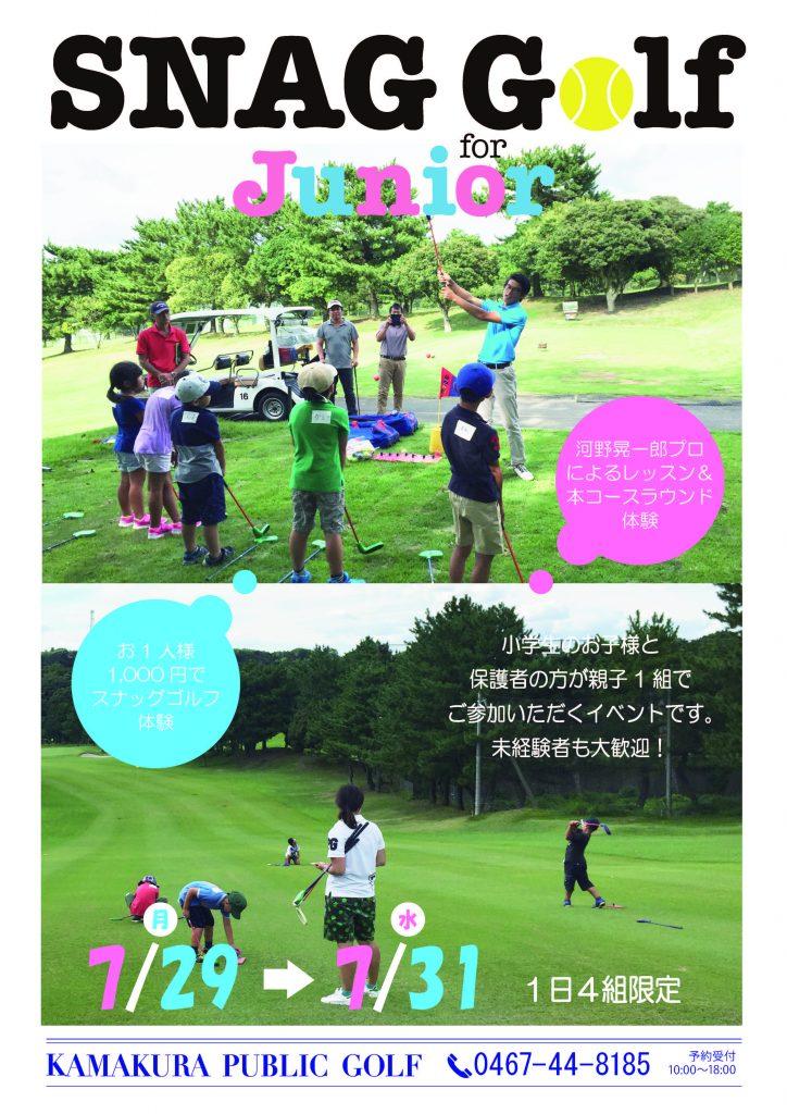 snag golf 201907