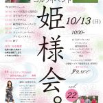 大好評!女子会ゴルフイベント「姫様会。」次回は10/13(日)!