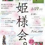 大好評!女子会ゴルフイベント「姫様会。」次回は1/27(月)!