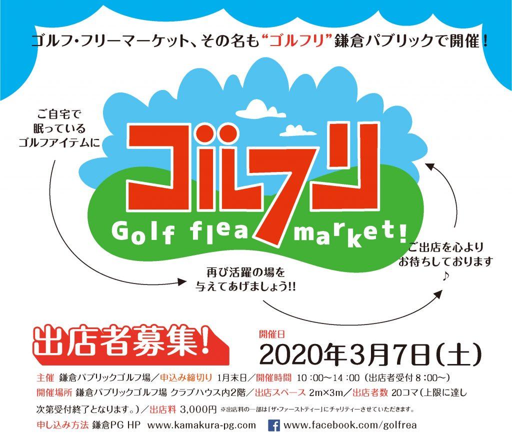 ゴルフリ2020申込み