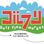 「ゴルフリ」開催延期のお知らせ