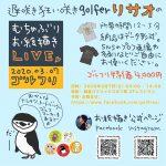 【ゴルフリスペシャルイベント!リサオ画伯によるむちゃぶりお絵かきLIVE】を開催いたします。