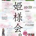 大好評!女子会ゴルフイベント「姫様会。」次回は10/25(日)!