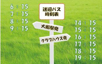 クラブバス時刻表
