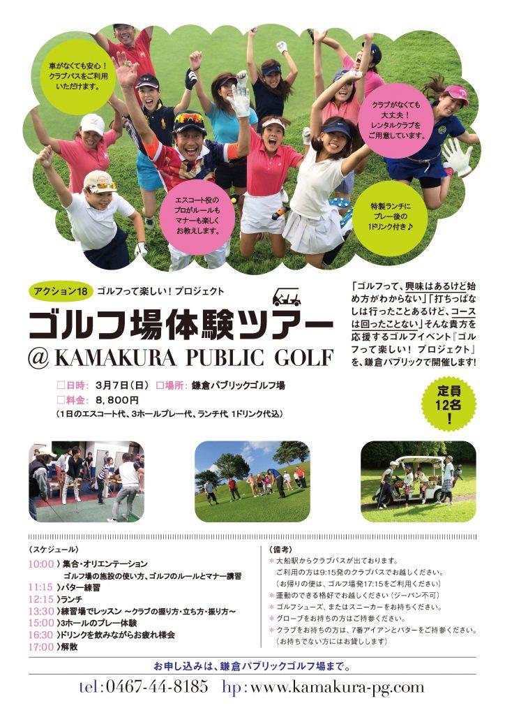 ゴルフ場体験ツアー 20210307